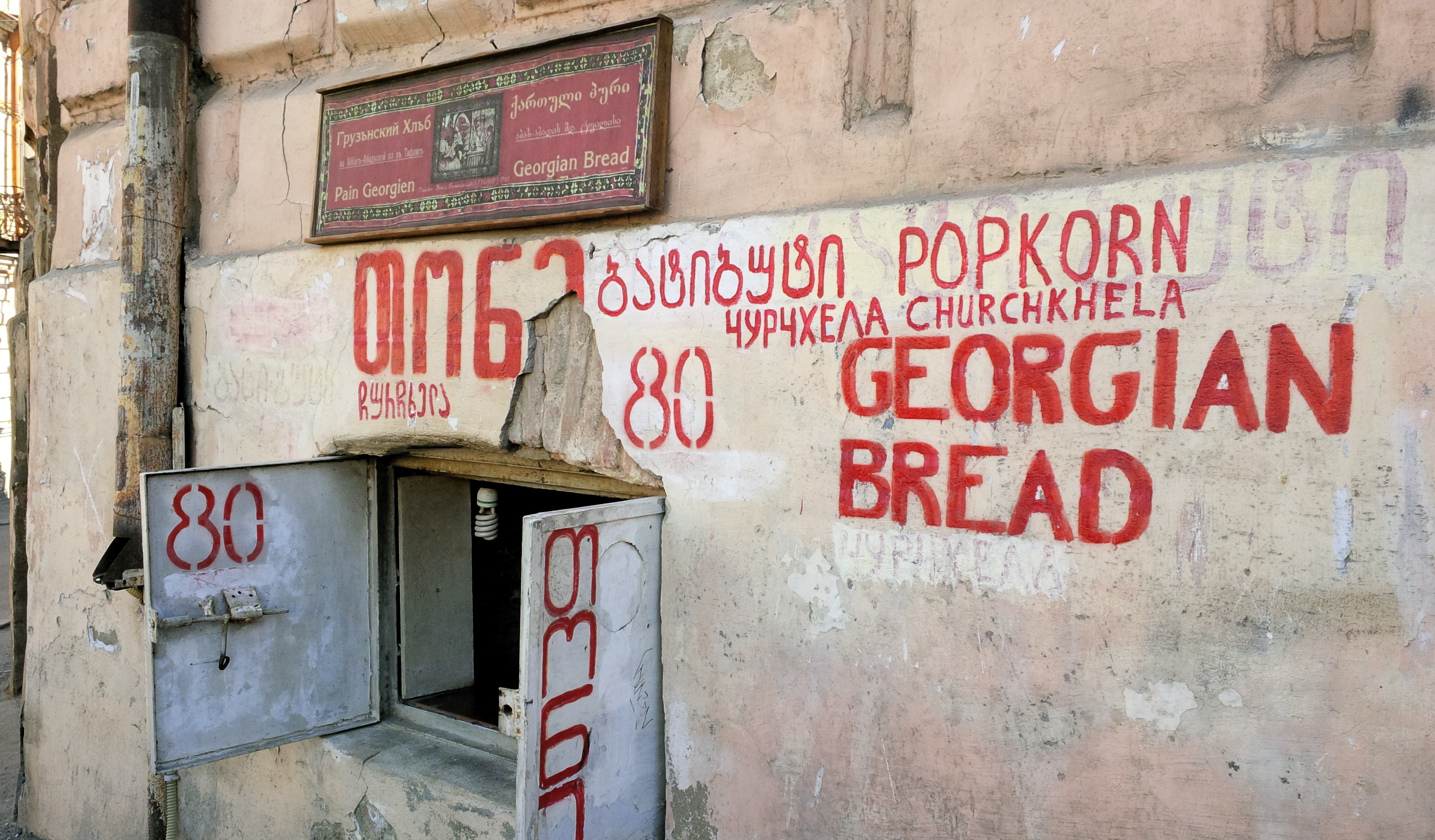 georgian bread